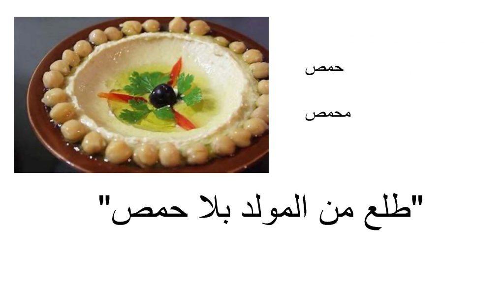 Hummus dish
