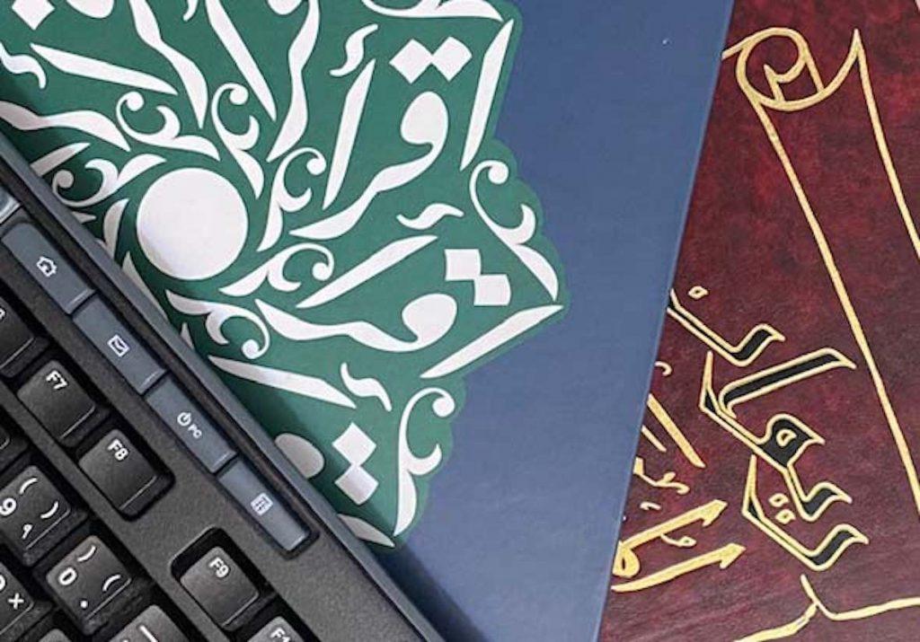 Keyboard over Arabic books